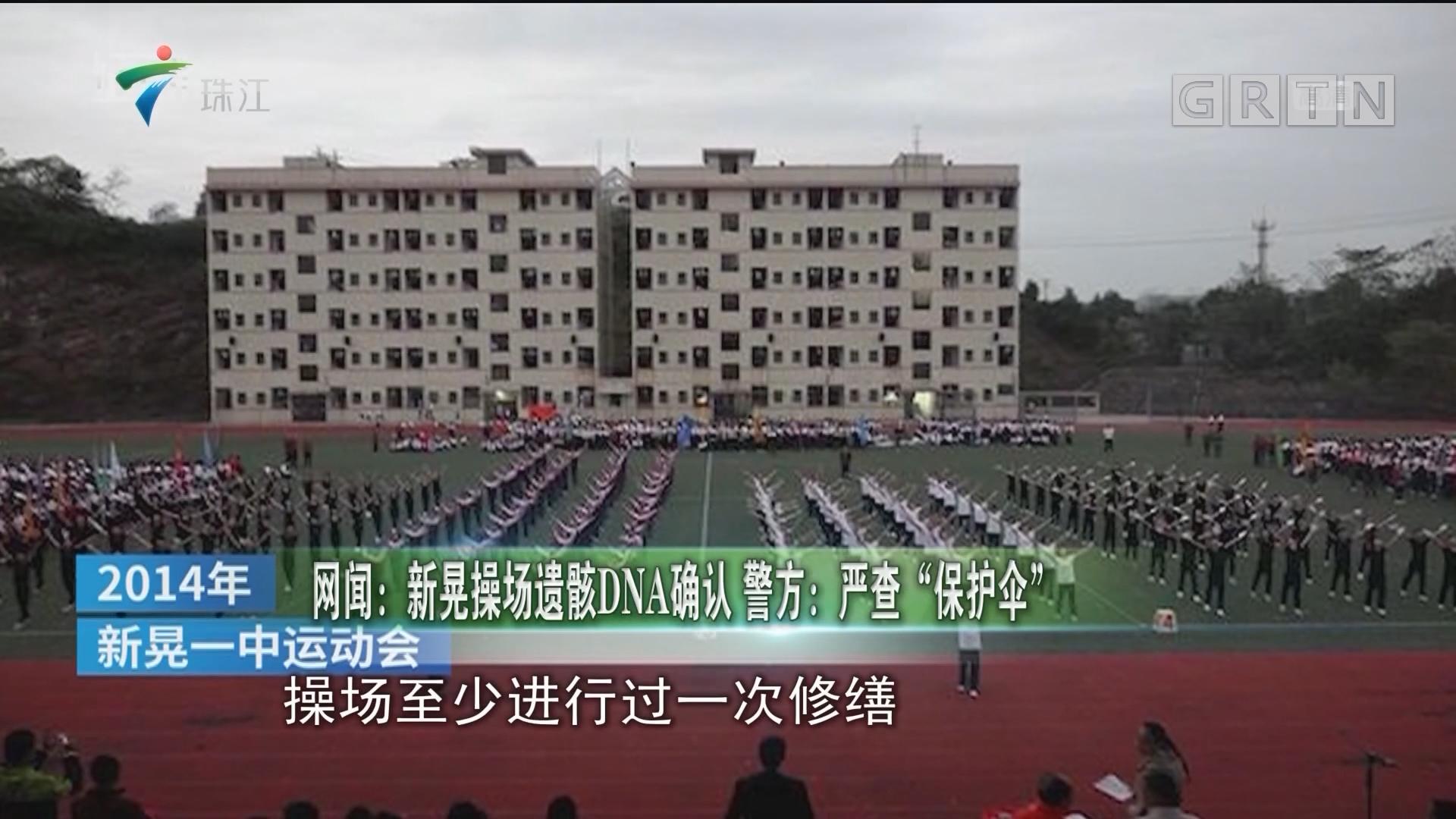 """网闻:新晃操场遗骸DNA确认 警方:严查""""保护伞"""""""