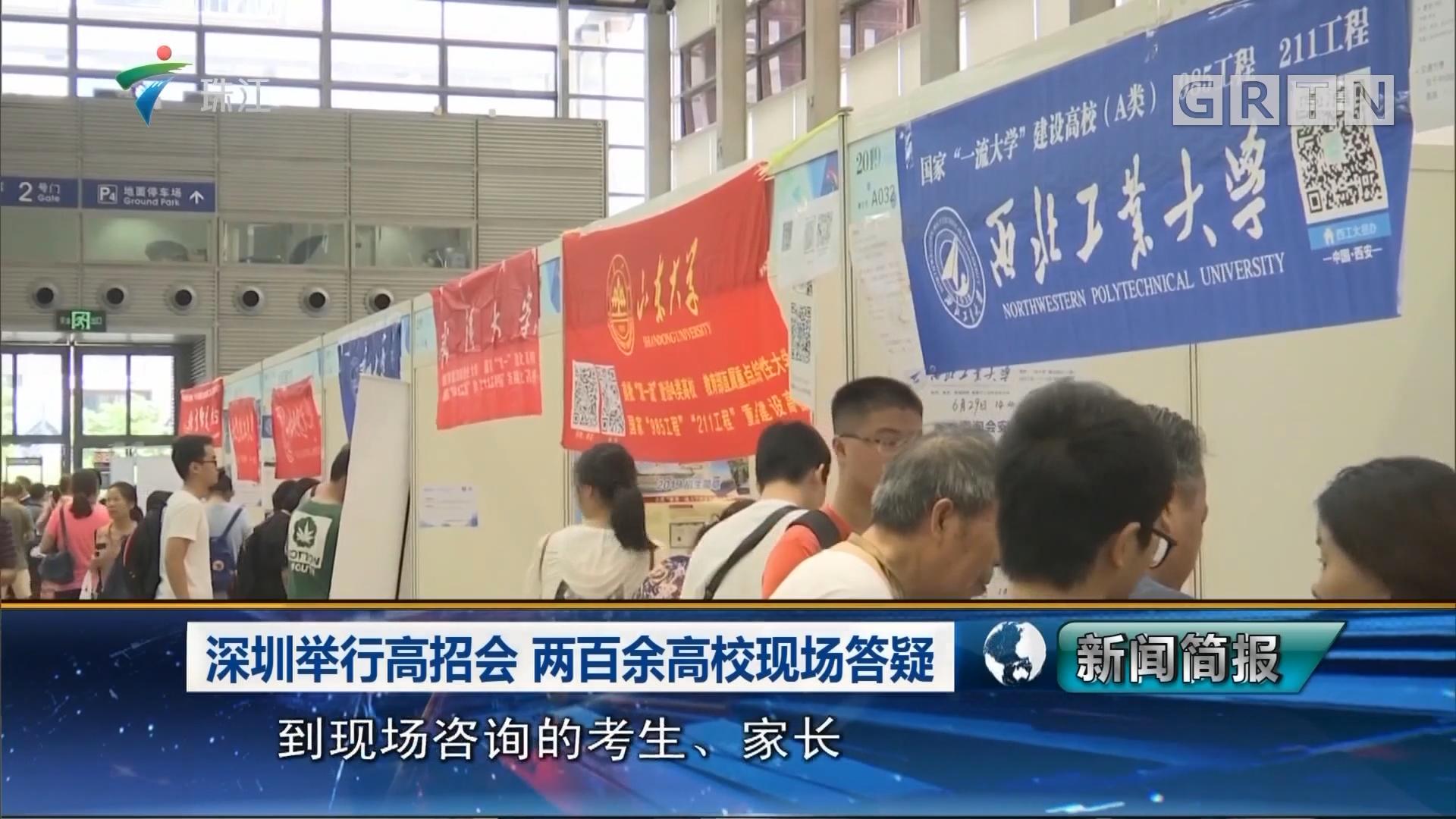 深圳举行高招会 两百余高校现场答疑