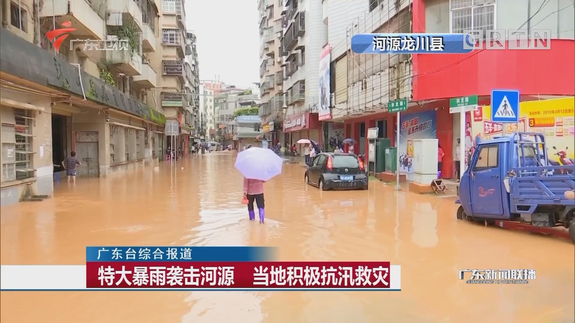 特大暴雨袭击河源 当地积极抗汛救灾