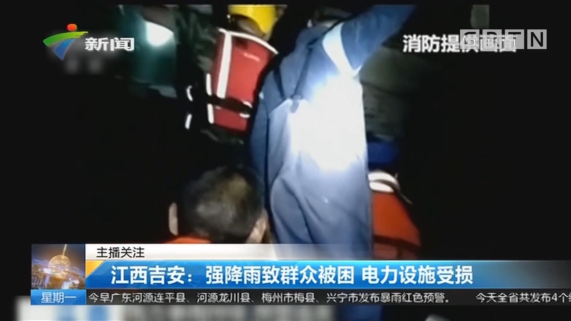 江西吉安:强降雨致群众被困 电力设施受损