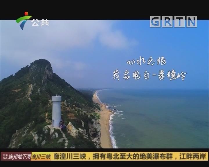 心水之旅:茂名电白-晏镜岭