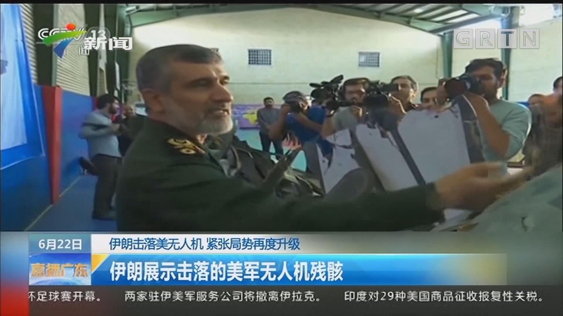 伊朗击落美无人机 紧张局势再度升级:伊朗展示击落的美军无人机残骸