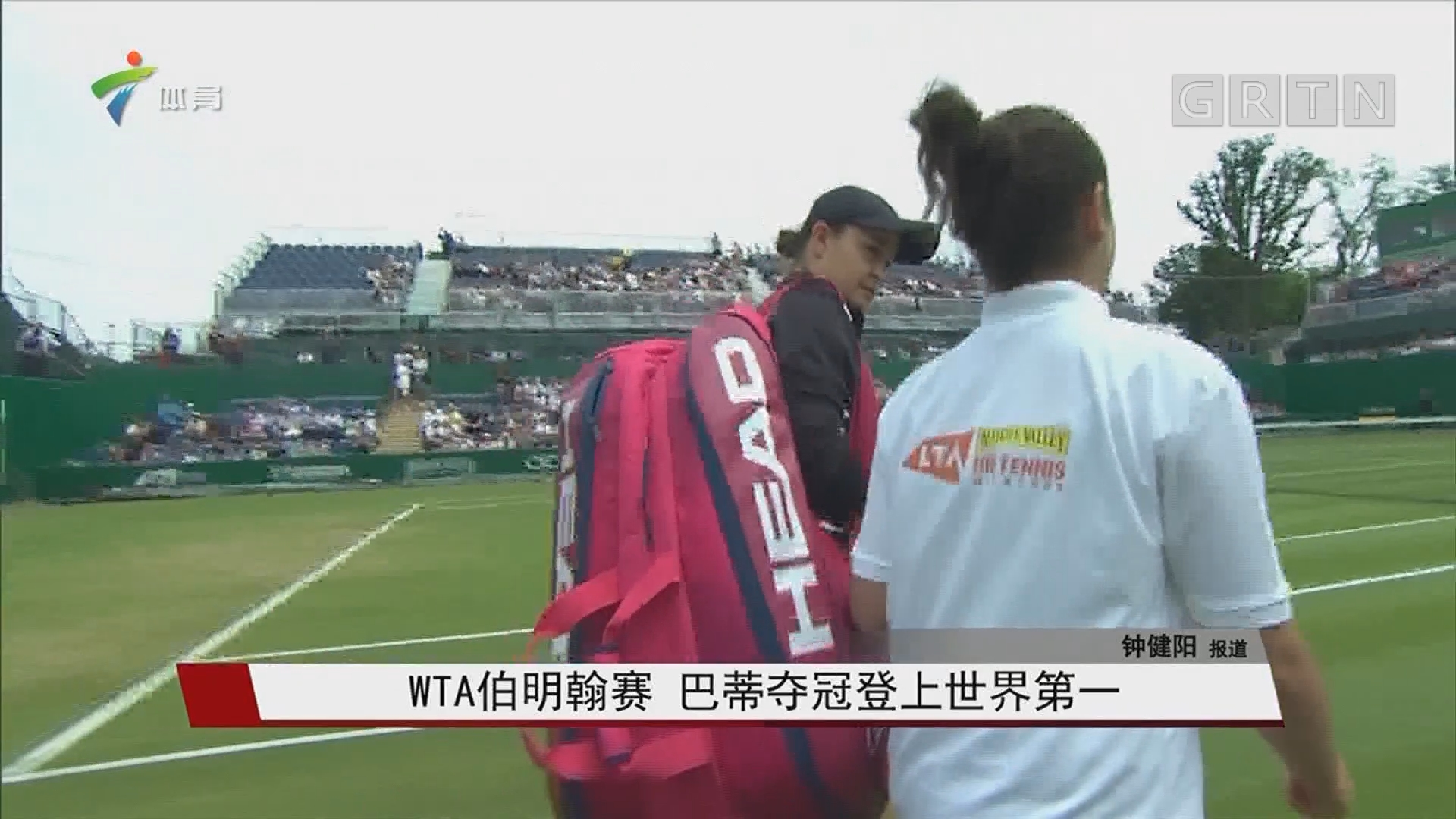 WTA伯明翰赛 巴蒂夺冠登上世界第一