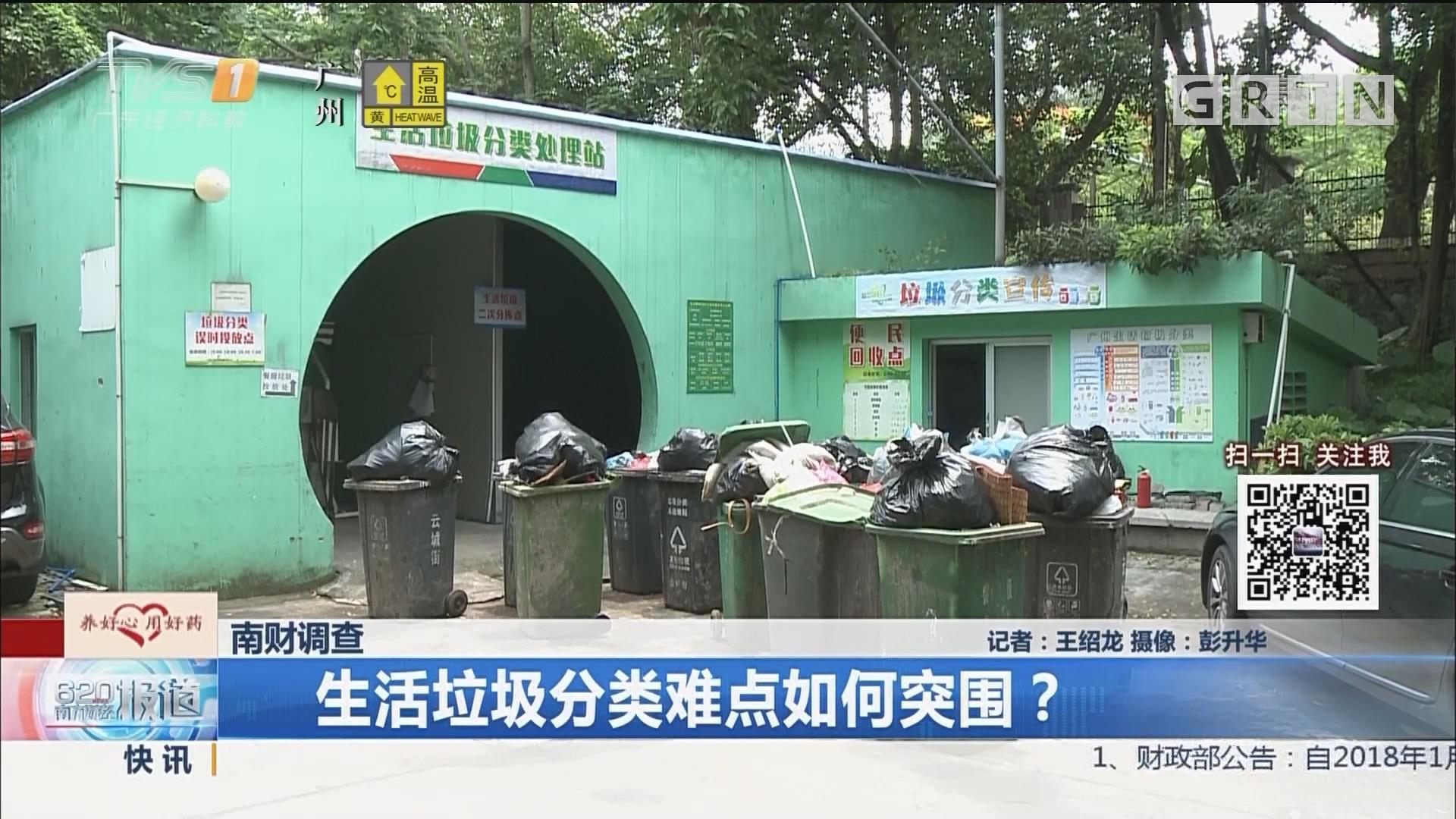 南财调查:生活垃圾分类难点如何突围?