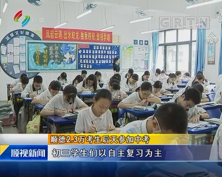 顺德2.3万考生后天参加中考