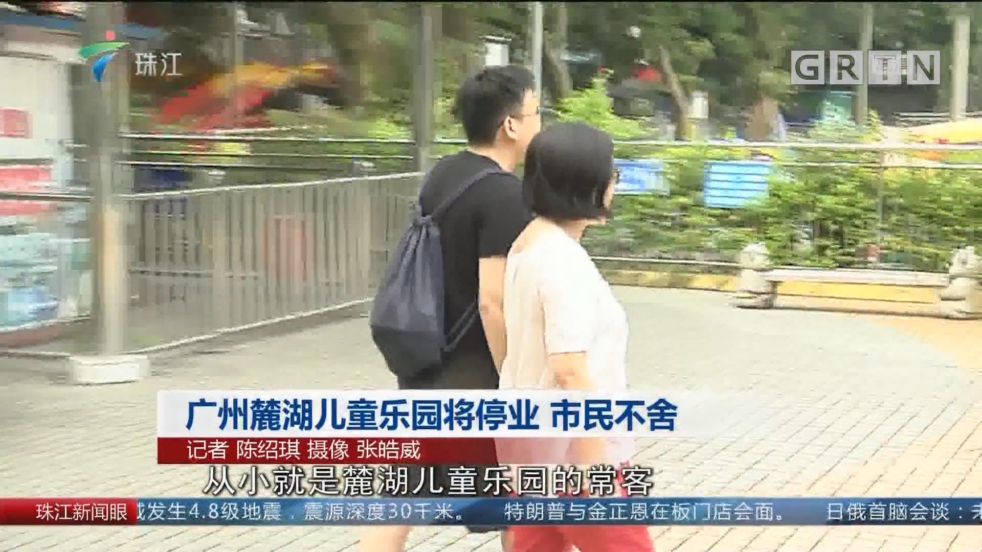 广州麓湖儿童乐园将停业 市民不舍
