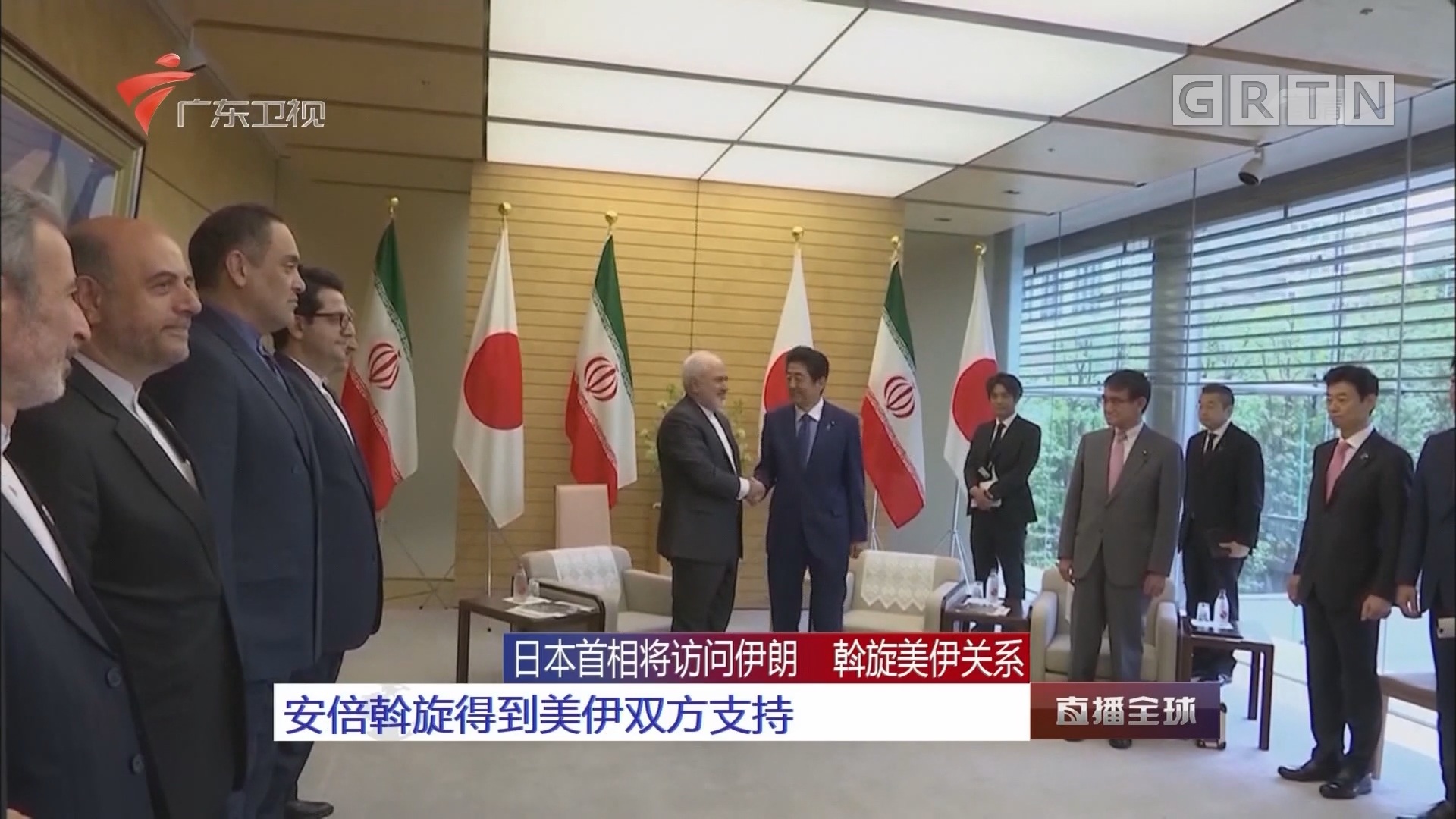 日本首相将访问伊朗 斡旋美伊关系:安倍斡旋得到美伊双方支持