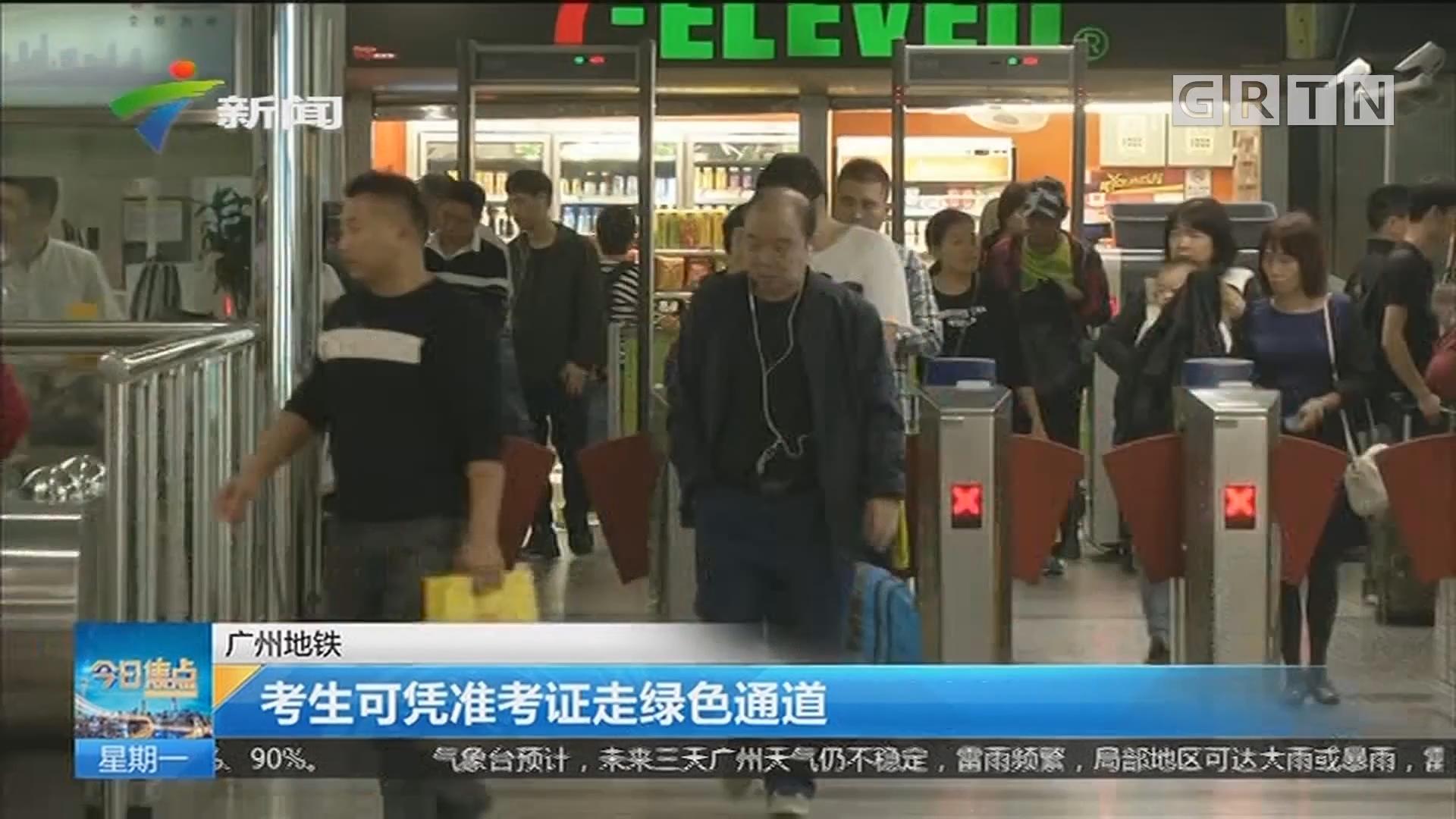广州地铁:考生可凭准考证走绿色通道