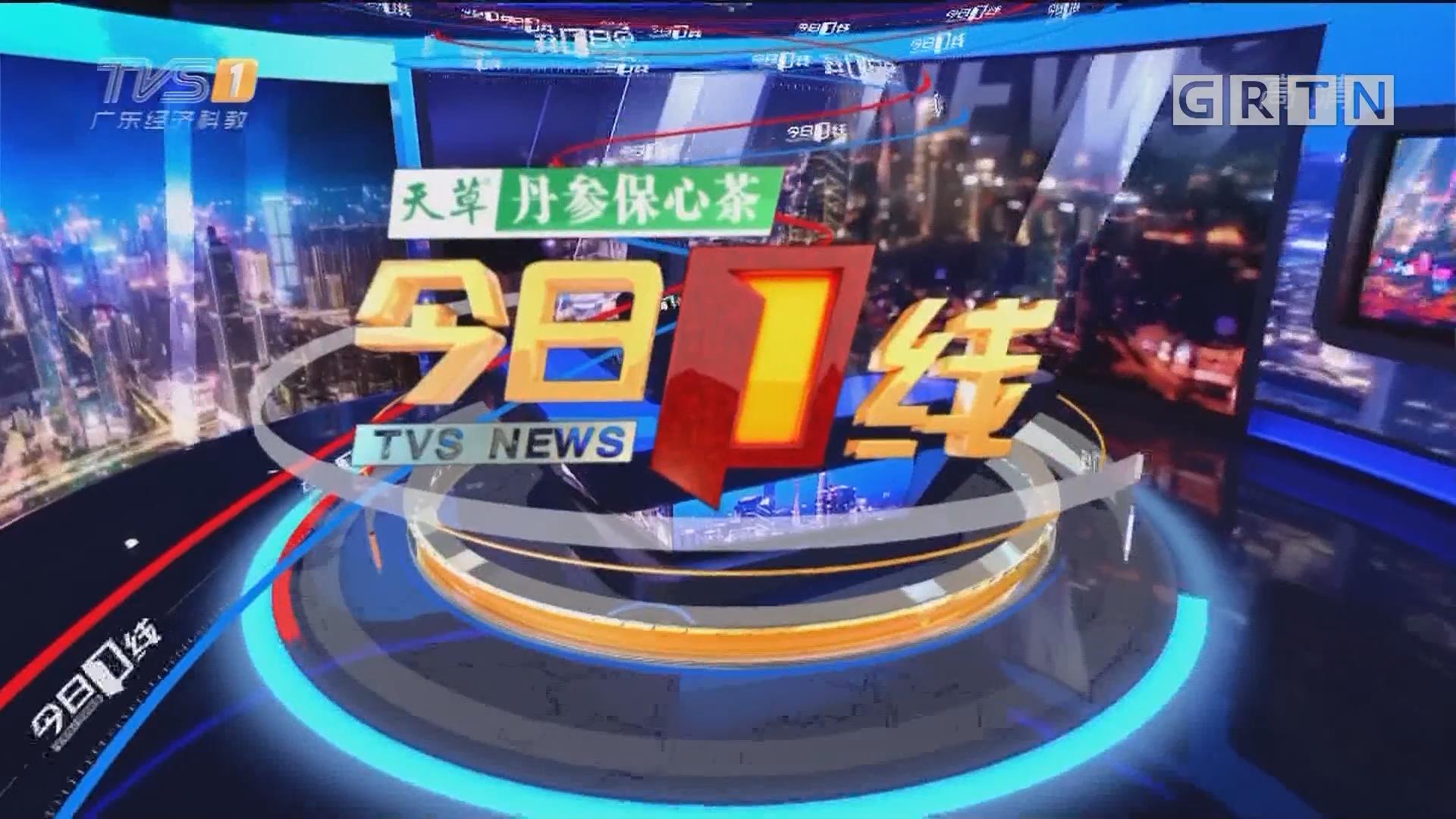 [HD][2019-06-16]今日一线:河源东江大桥坍塌追踪:记者直击 多方救援力量持续搜救