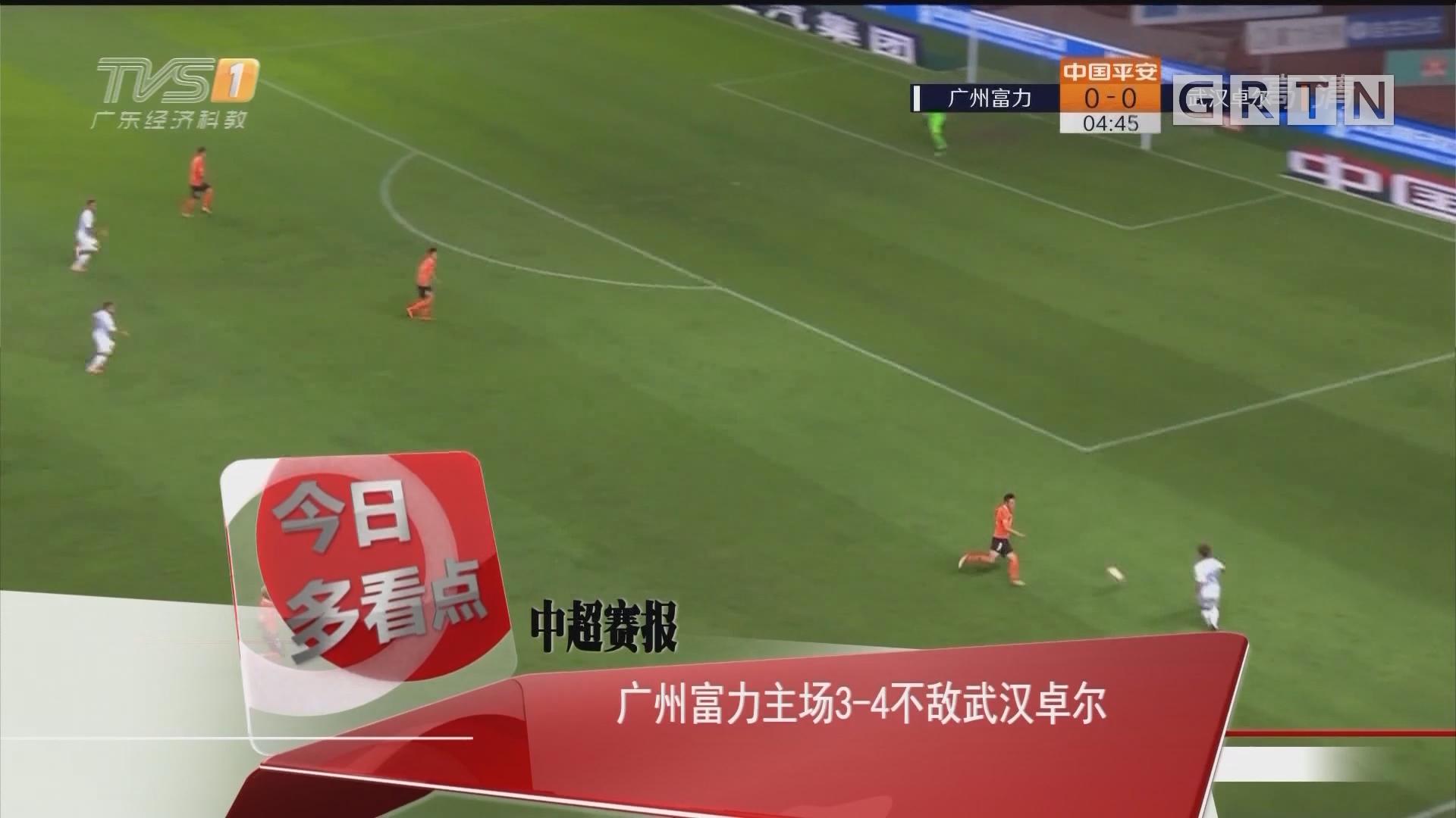 中超赛报:广州富力主场3-4不敌武汉卓尔