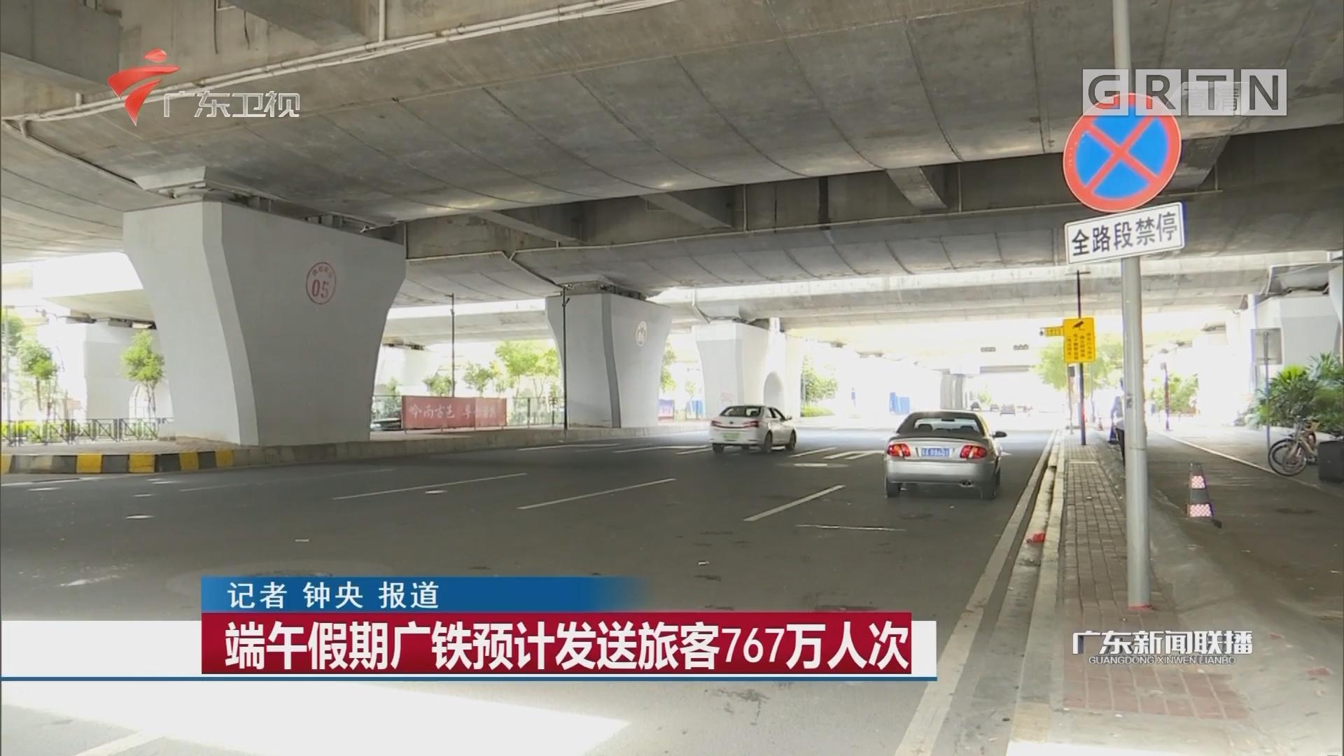 端午假期广铁预计发送旅客767万人次