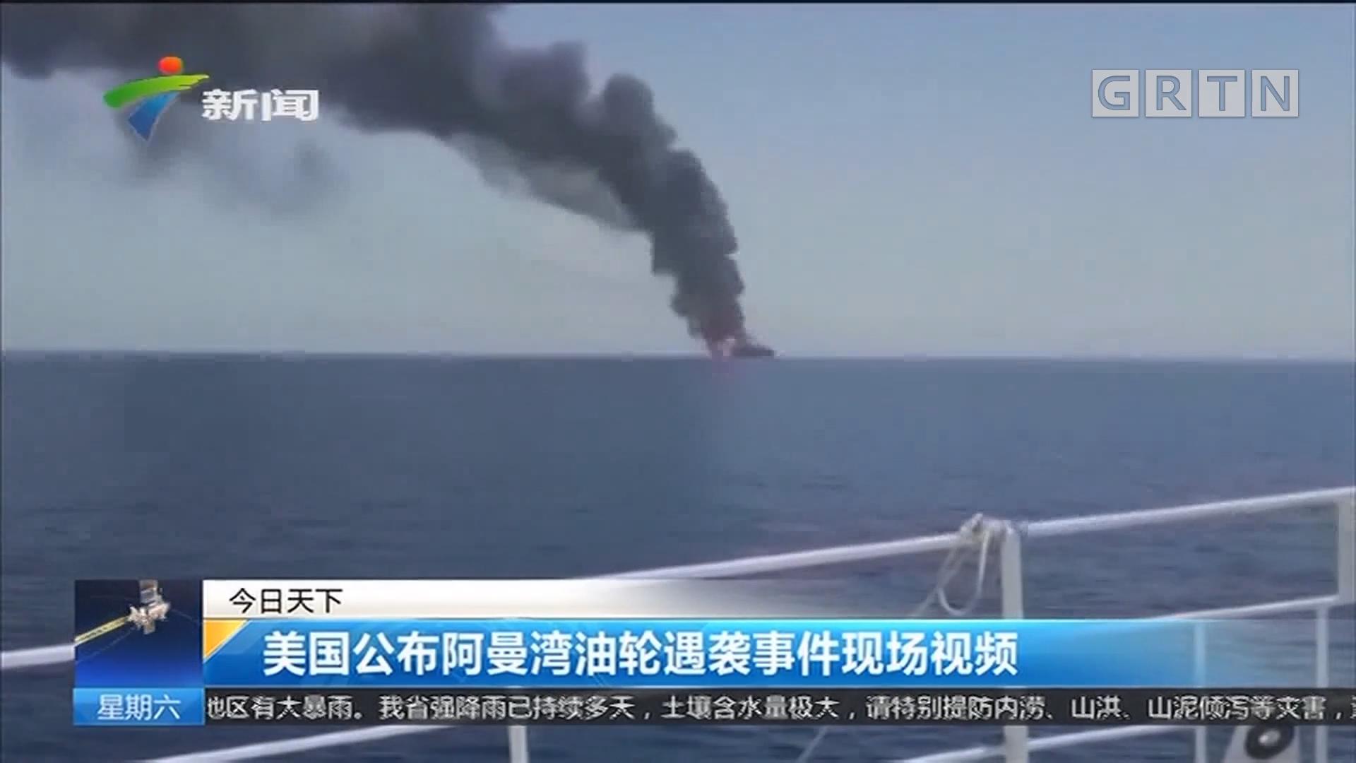 美国公布阿曼湾油轮遇袭事件现场视频