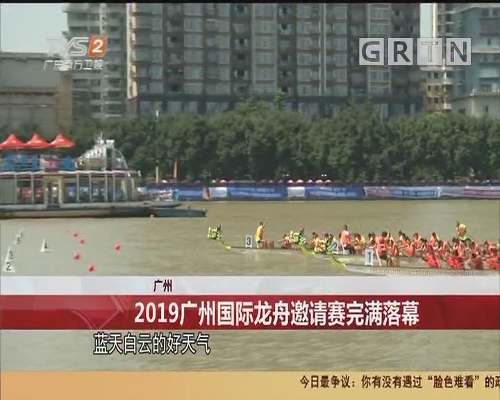 廣州:2019廣州國際龍舟邀請賽完滿落幕