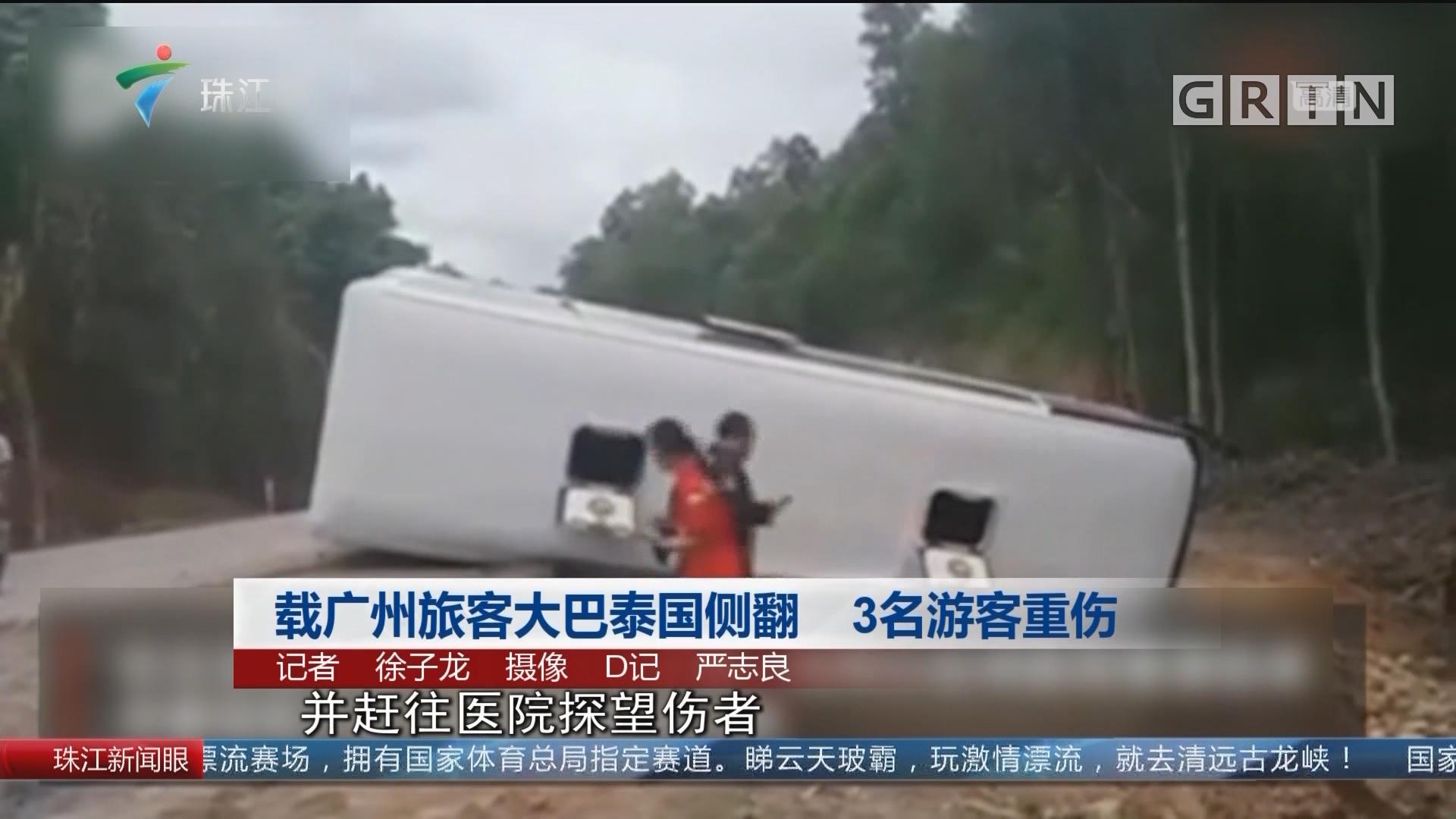 载广州旅客大巴泰国侧翻 3名游客重伤