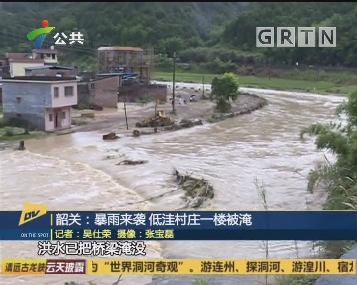 韶关:暴雨来袭 低洼村庄一楼被淹