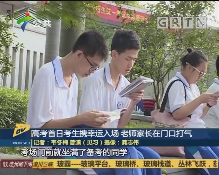 高考首日考生携幸运入场 老师家长在门口打气