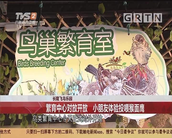長隆飛鳥樂園:繁育中心對放開放 小朋友體驗投喂猴面鷹