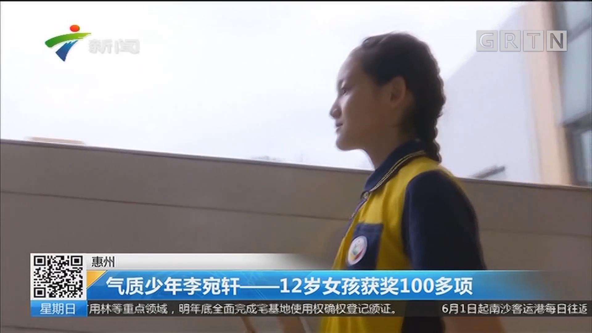 惠州:气质少年李宛轩——12岁女孩获奖100多项