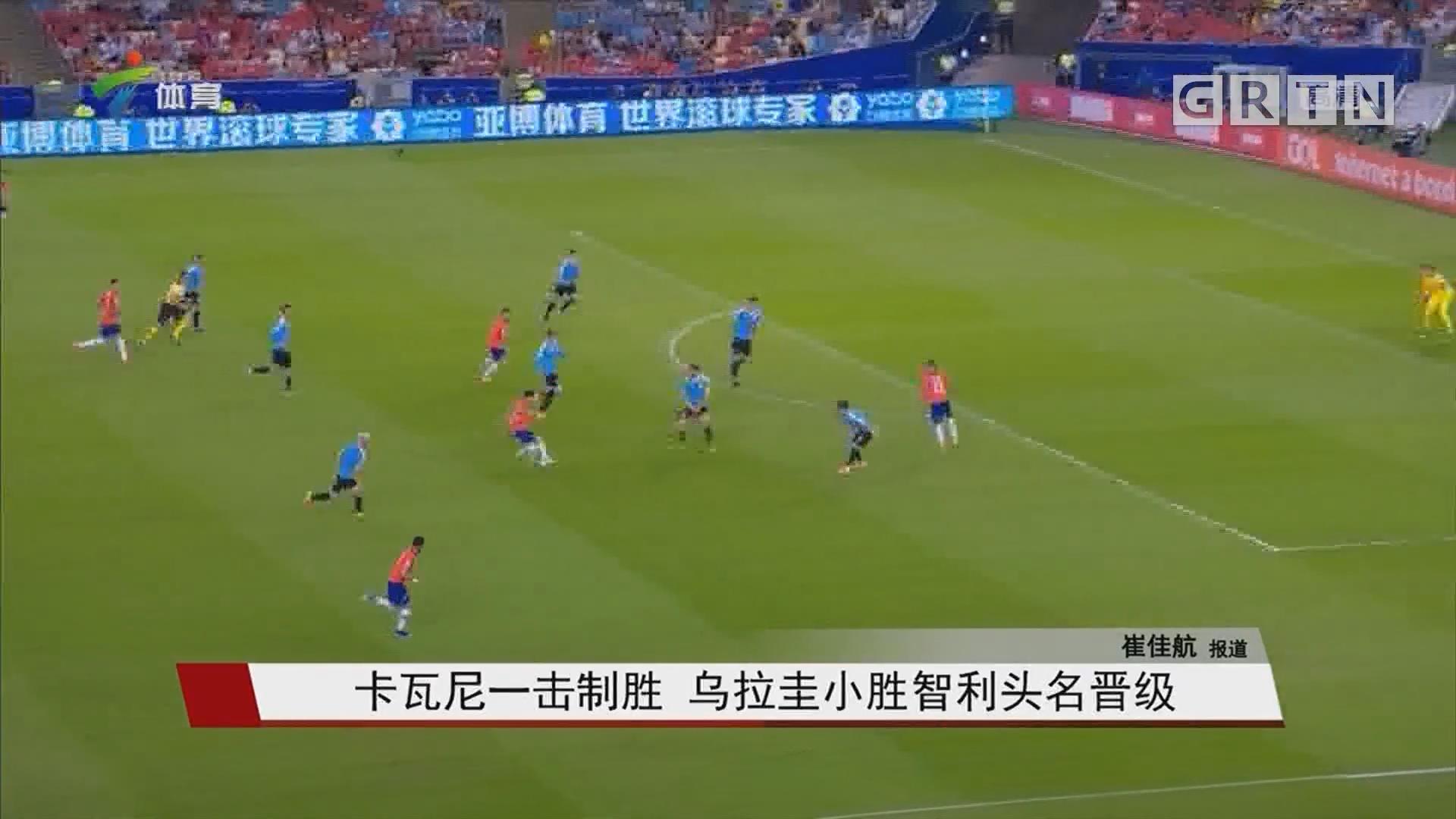 卡瓦尼一击制胜 乌拉圭小胜智利头名晋级