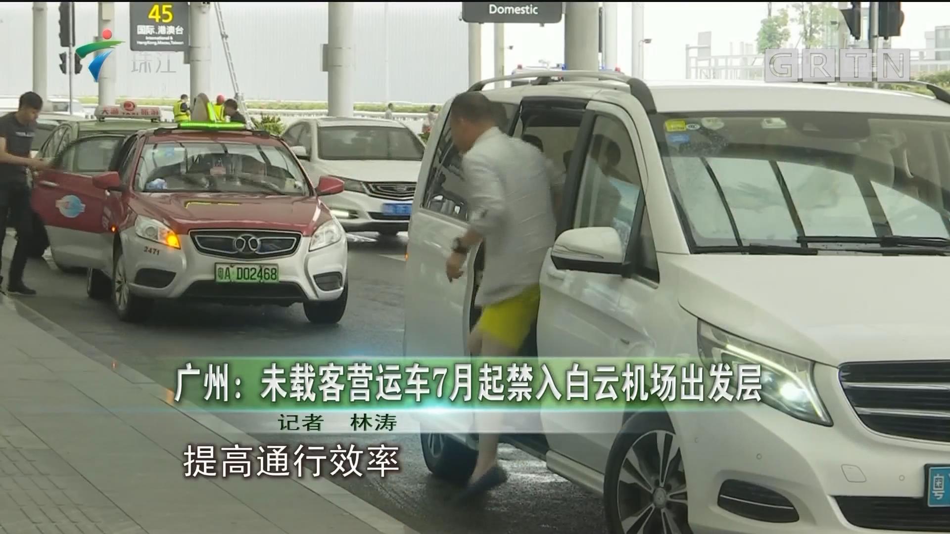 广州:未载客营运车7月起禁止入白云机场出发层