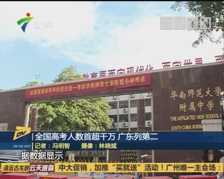 全国高考人数首超千万 广东列第二
