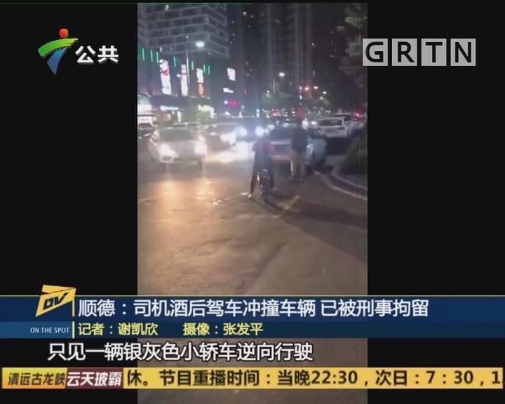 顺德:司机酒后驾车冲撞车辆 已被刑事拘留