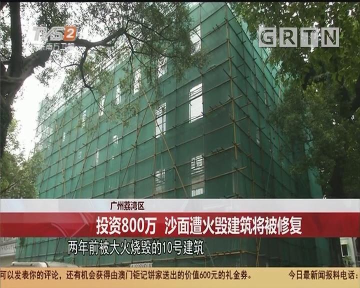 广州荔湾区:投资800万 沙面遭火毁建筑将被修复