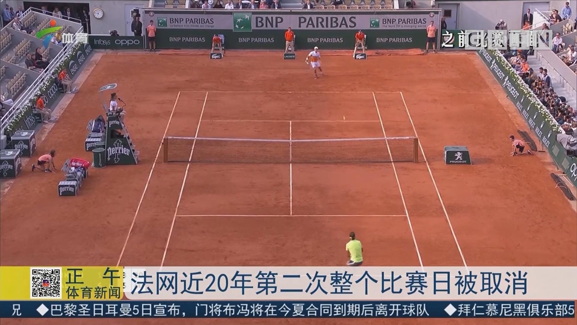 法网近20年第二次整个比赛日被取消