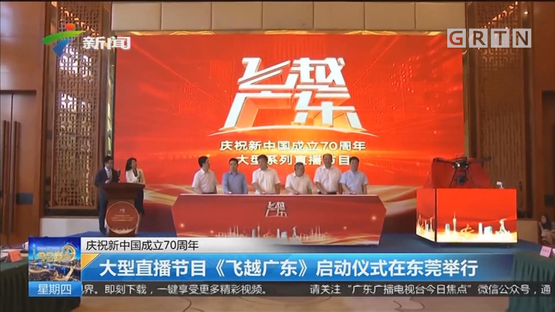 慶祝新中國成立70周年 大型直播節目《飛越廣東》啟動儀式在東莞舉行