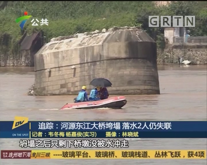追踪:河源东江大桥垮塌 落水2人仍失联