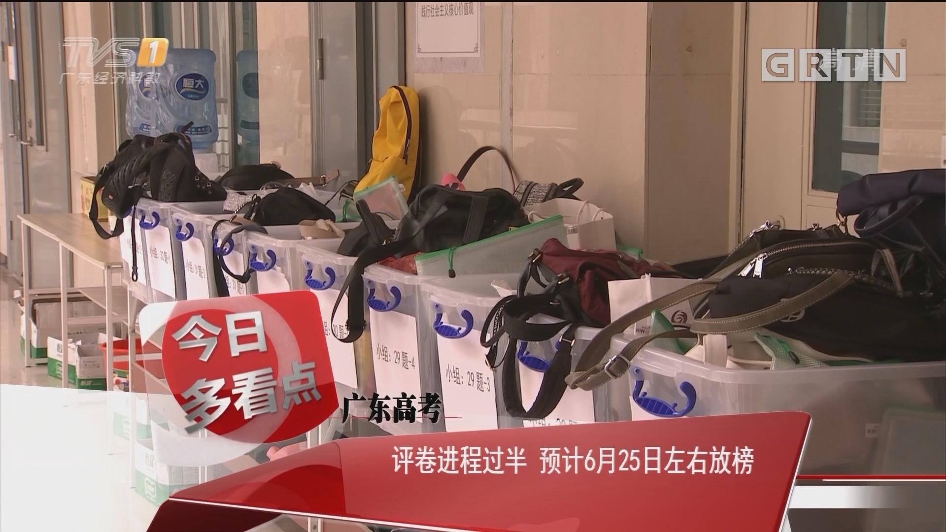 广东高考:评卷进程过半 预计6月25日左右放榜