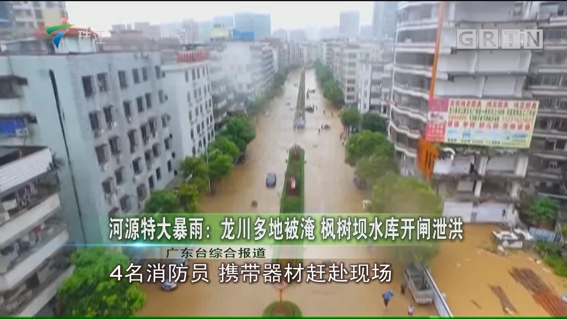 河源特大暴雨:龙川多地被淹 枫树坝水库开闸泄洪