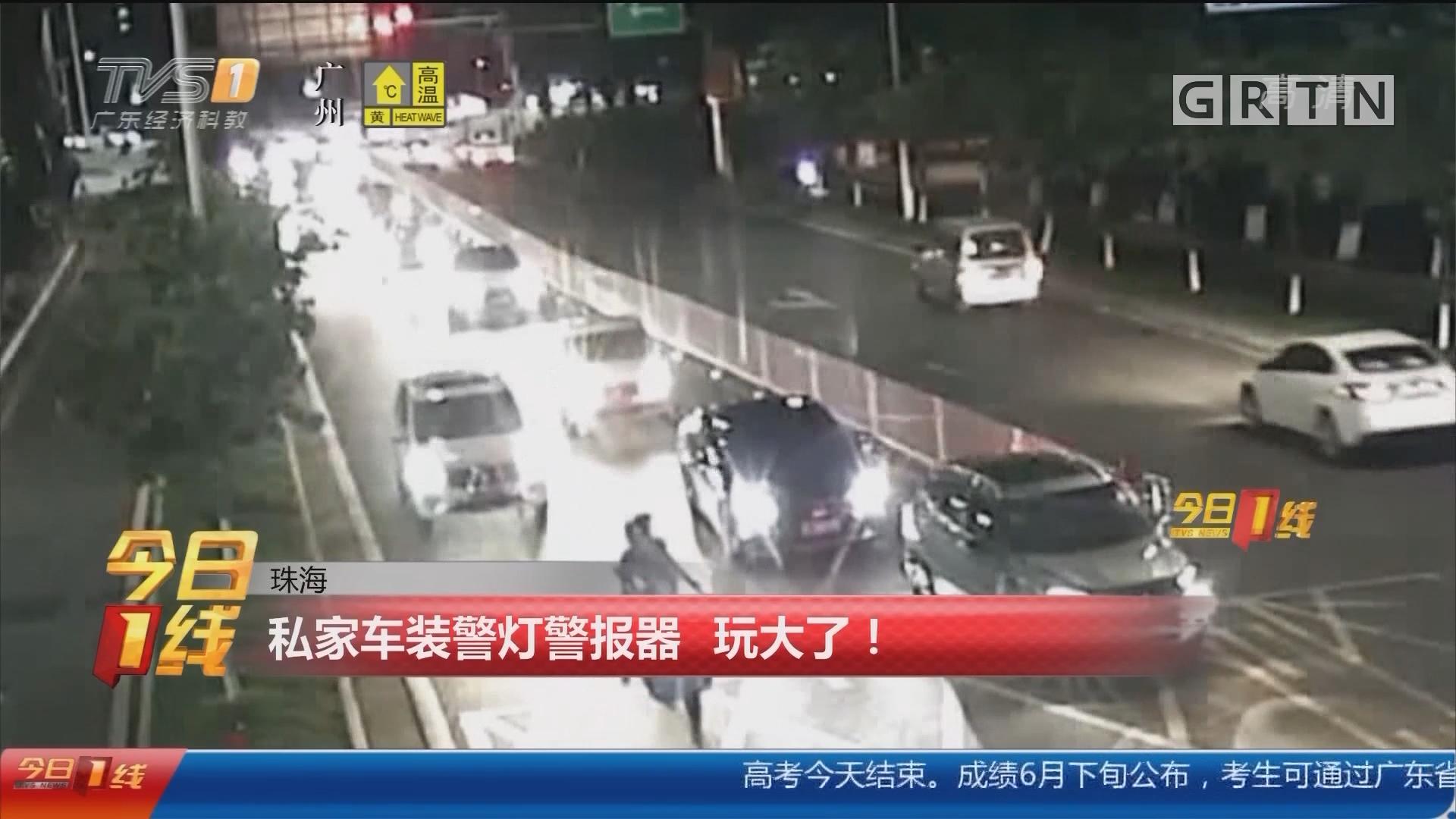 珠海:私家车装警灯警报器 玩大了!