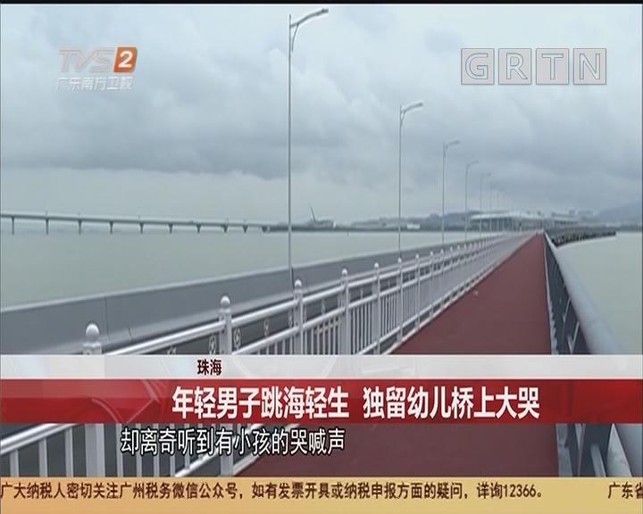 珠海:年轻男子跳海轻生 独留幼儿桥上大哭
