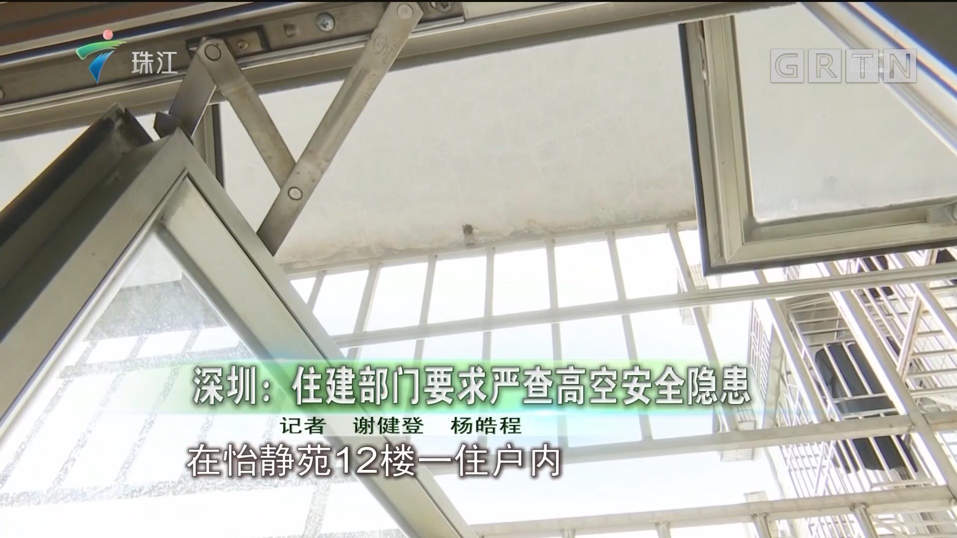 深圳:住建部门要求严查高空安全隐患
