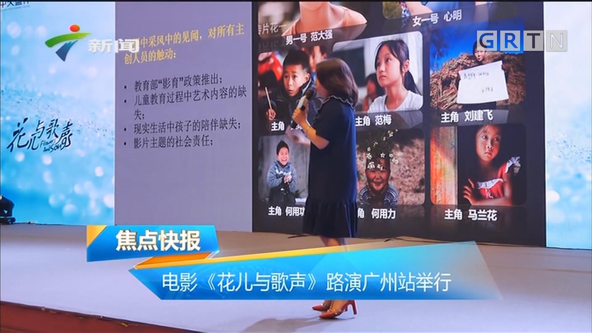 电影《花儿与歌声》路演广州站举行