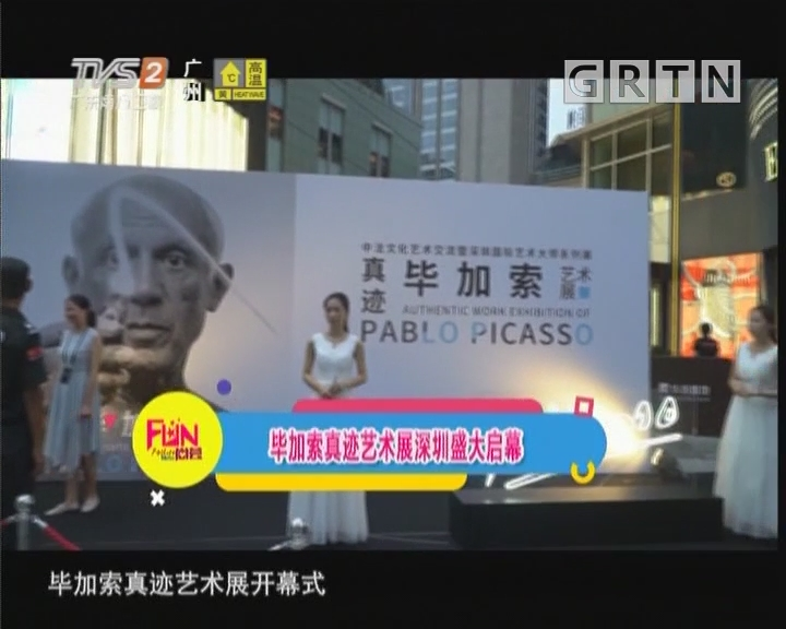 [2019-06-29]FUN尚荟:毕加索真迹艺术展深圳盛大启幕