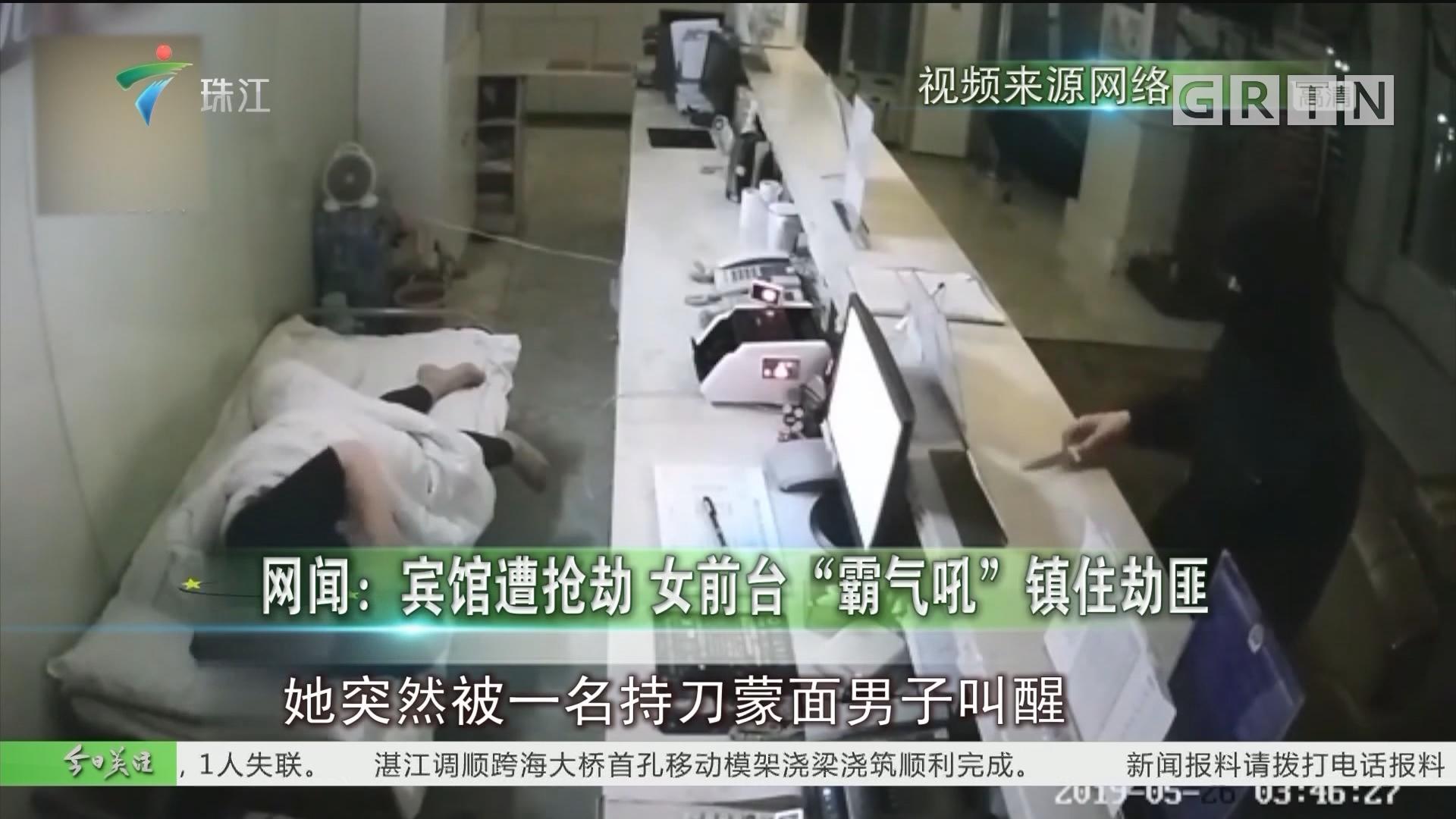 """网闻:宾馆遭抢劫 女前台""""霸气吼""""镇住劫匪"""