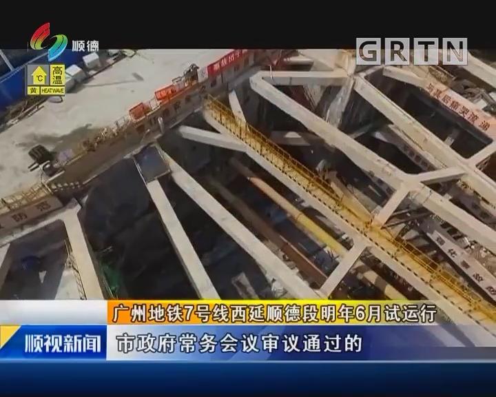 广州地铁7号线西延顺德段明年6月试运行