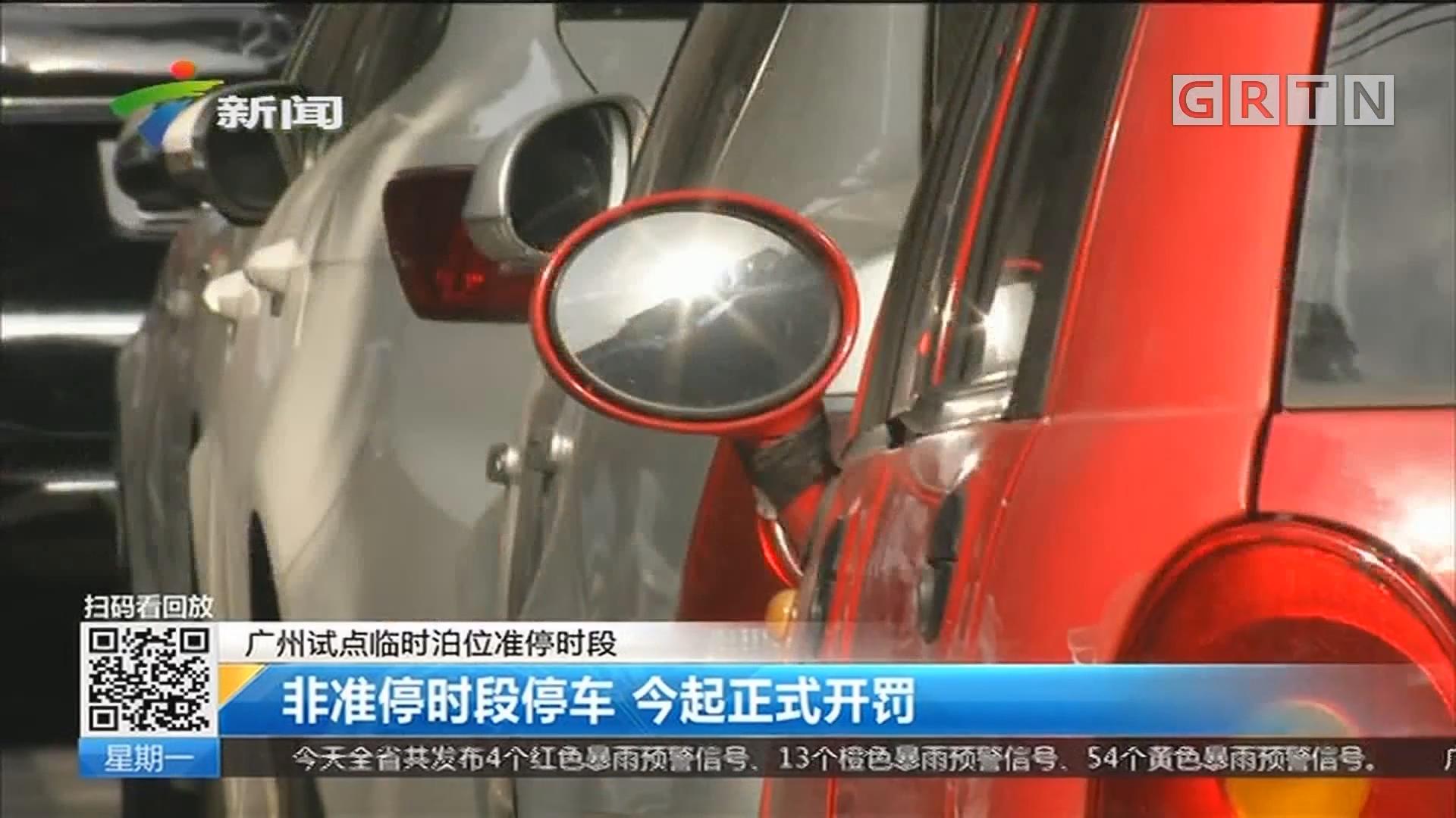 广州试点临时泊位准停时段:非准停时段停车 今起正式开罚