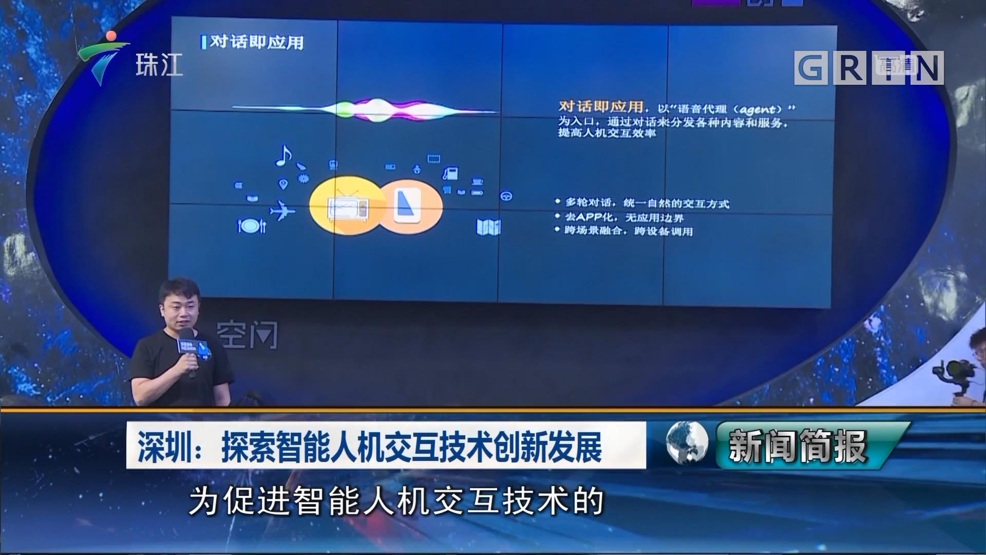 深圳:探索智能人机交互技术创新发展