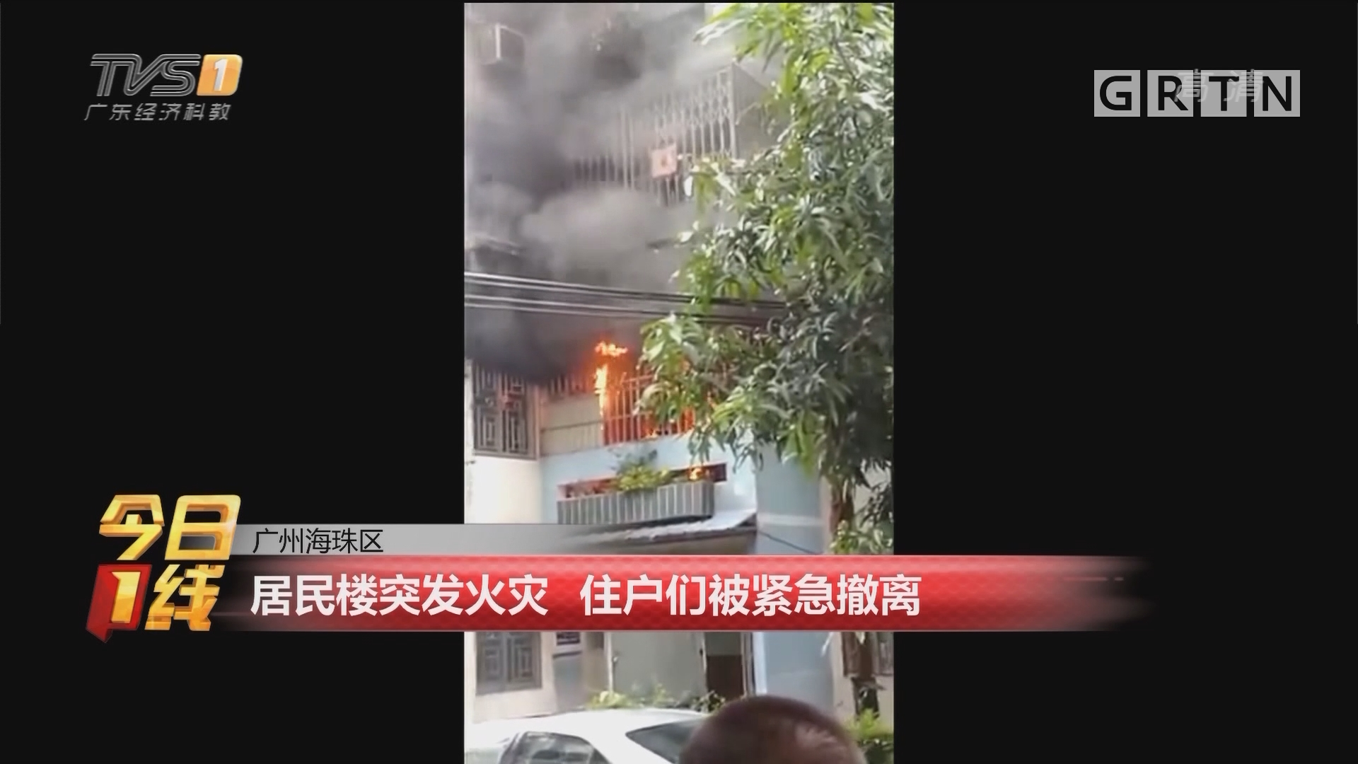广州海珠区:居民楼突发火灾 住户们被紧急撤离