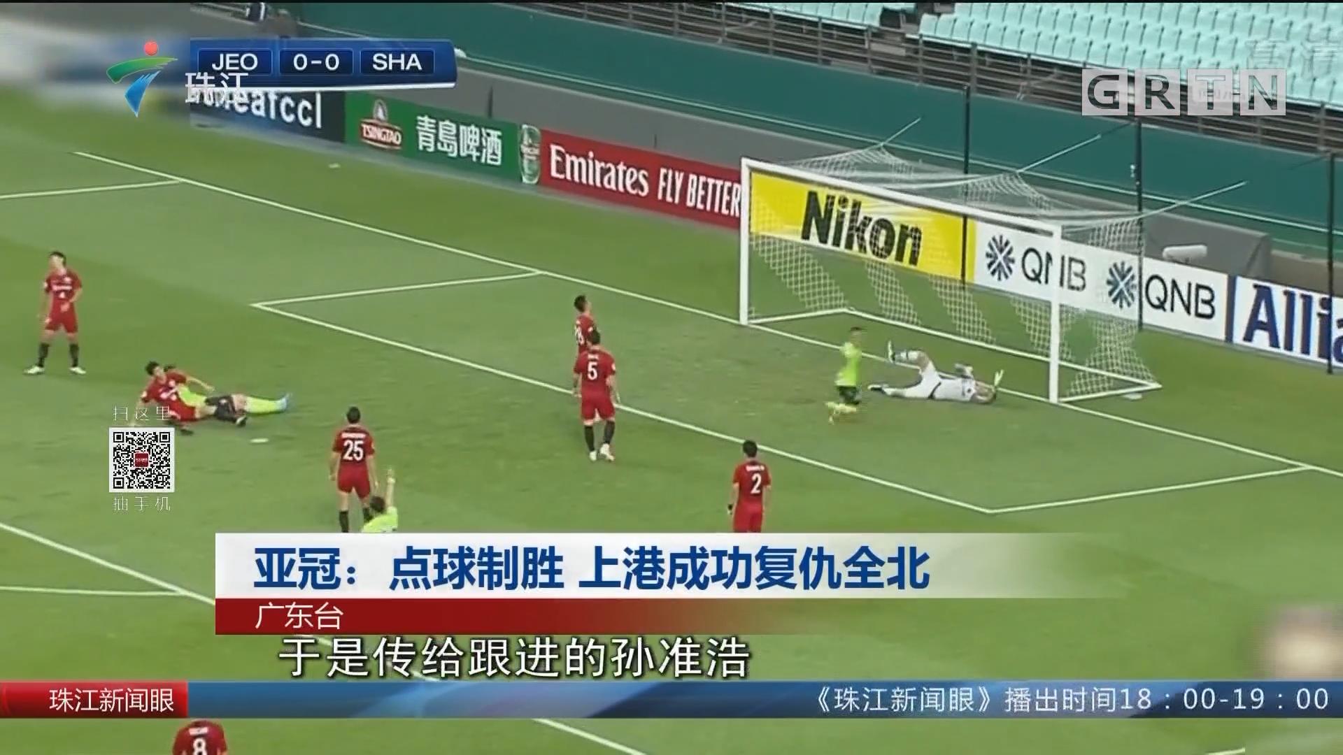 亚冠:点球制胜 上港成功复仇全北