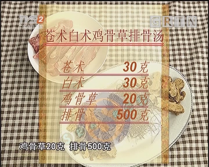 苍术白术鸡骨草排骨汤