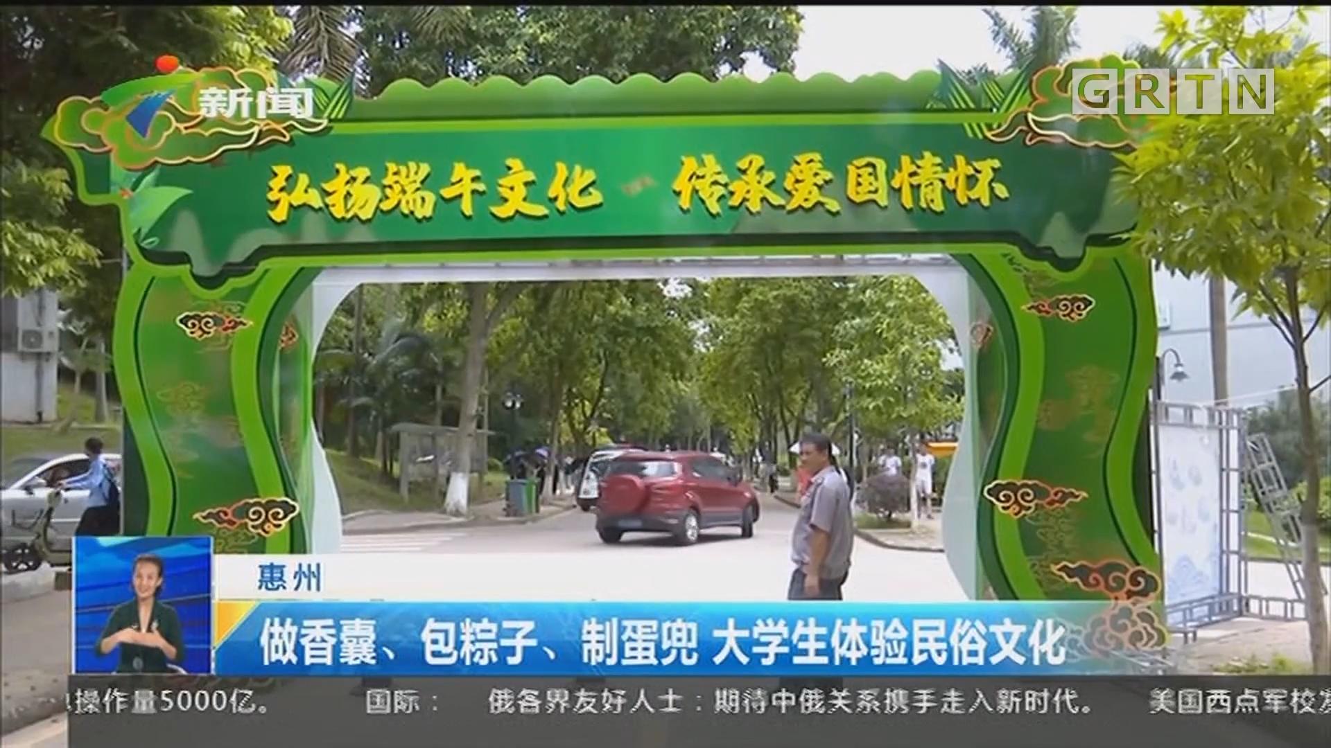 惠州:做香囊、包粽子、制蛋兜 大学生体验民俗文化