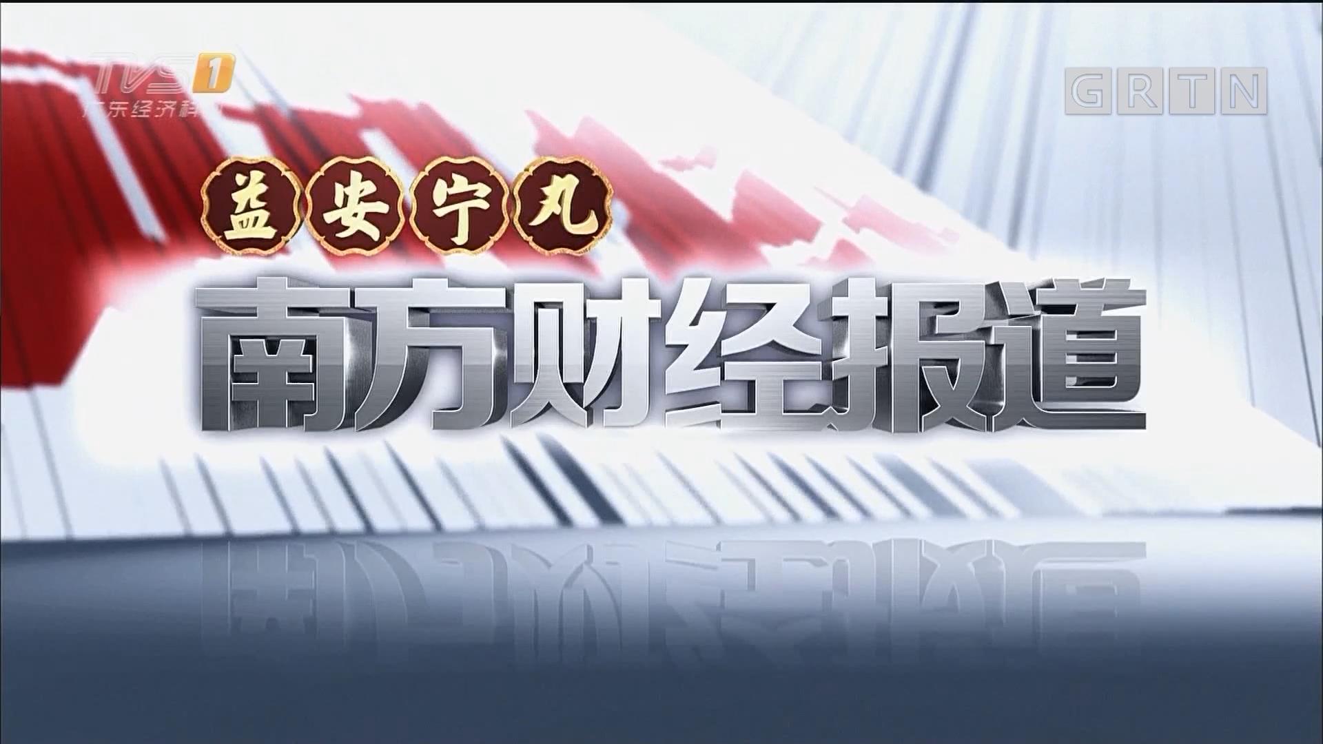 """[HD][2019-06-17]南方财经报道:屠呦呦团队""""青蒿素抗药性""""等研究获新突破"""