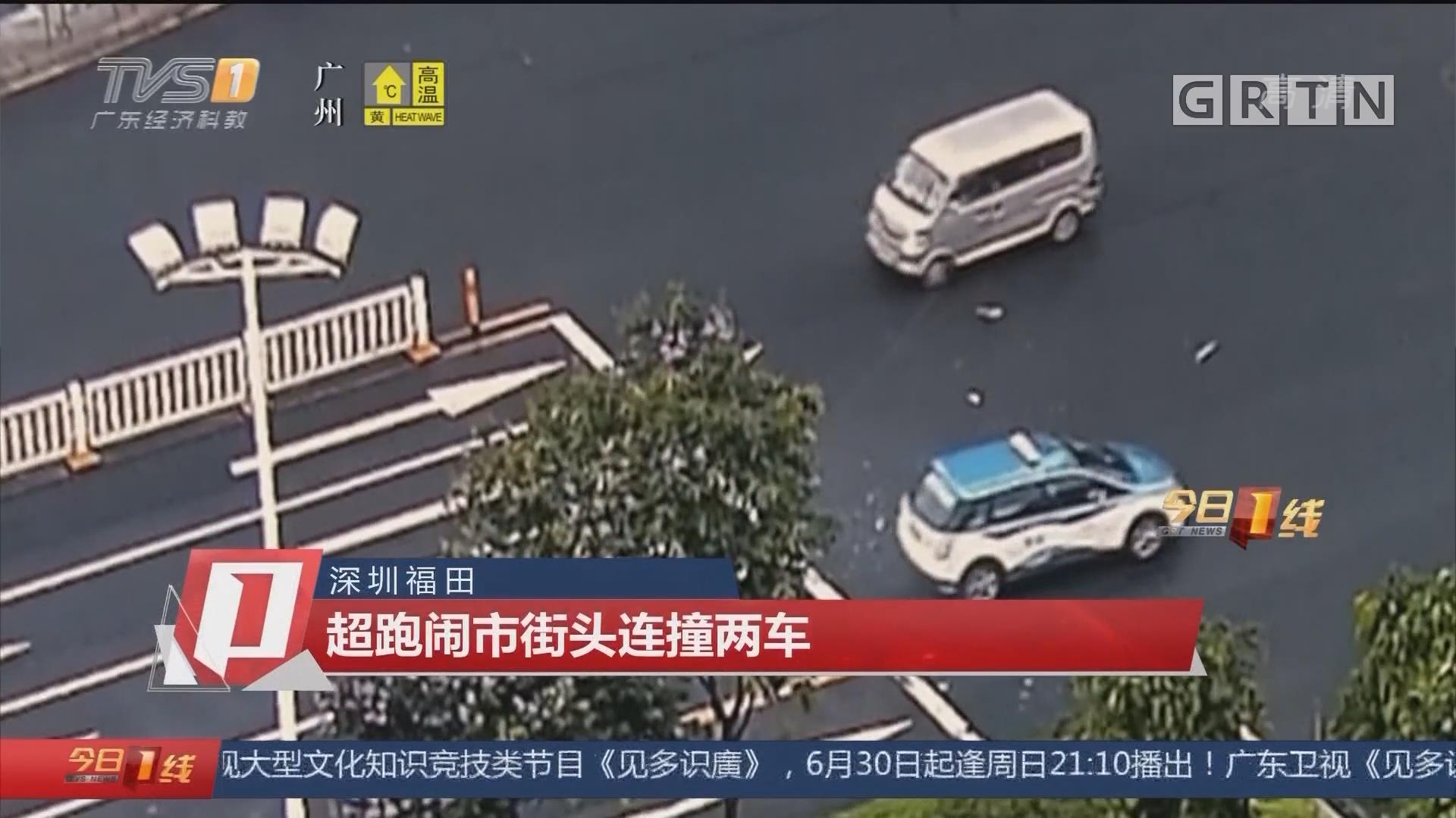 深圳福田:超跑闹市街头连撞两车