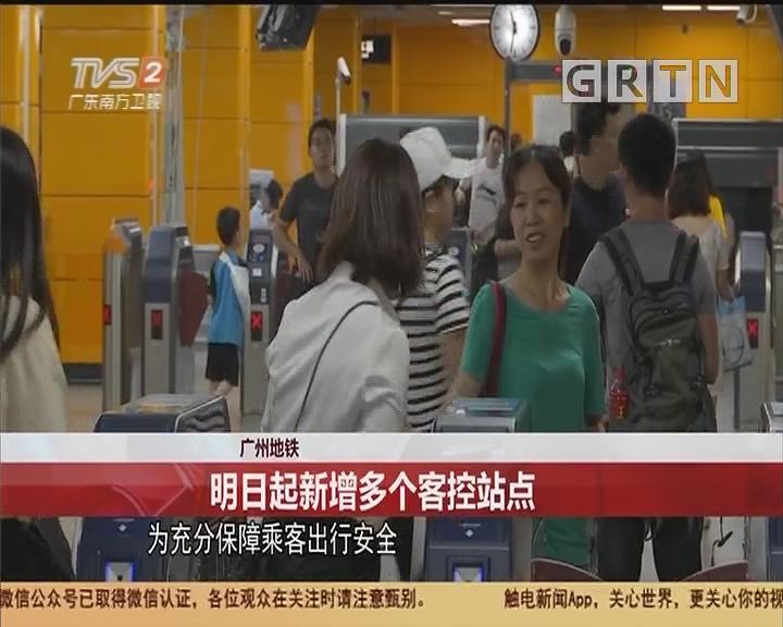 广州地铁:明日起新增多个客控站点
