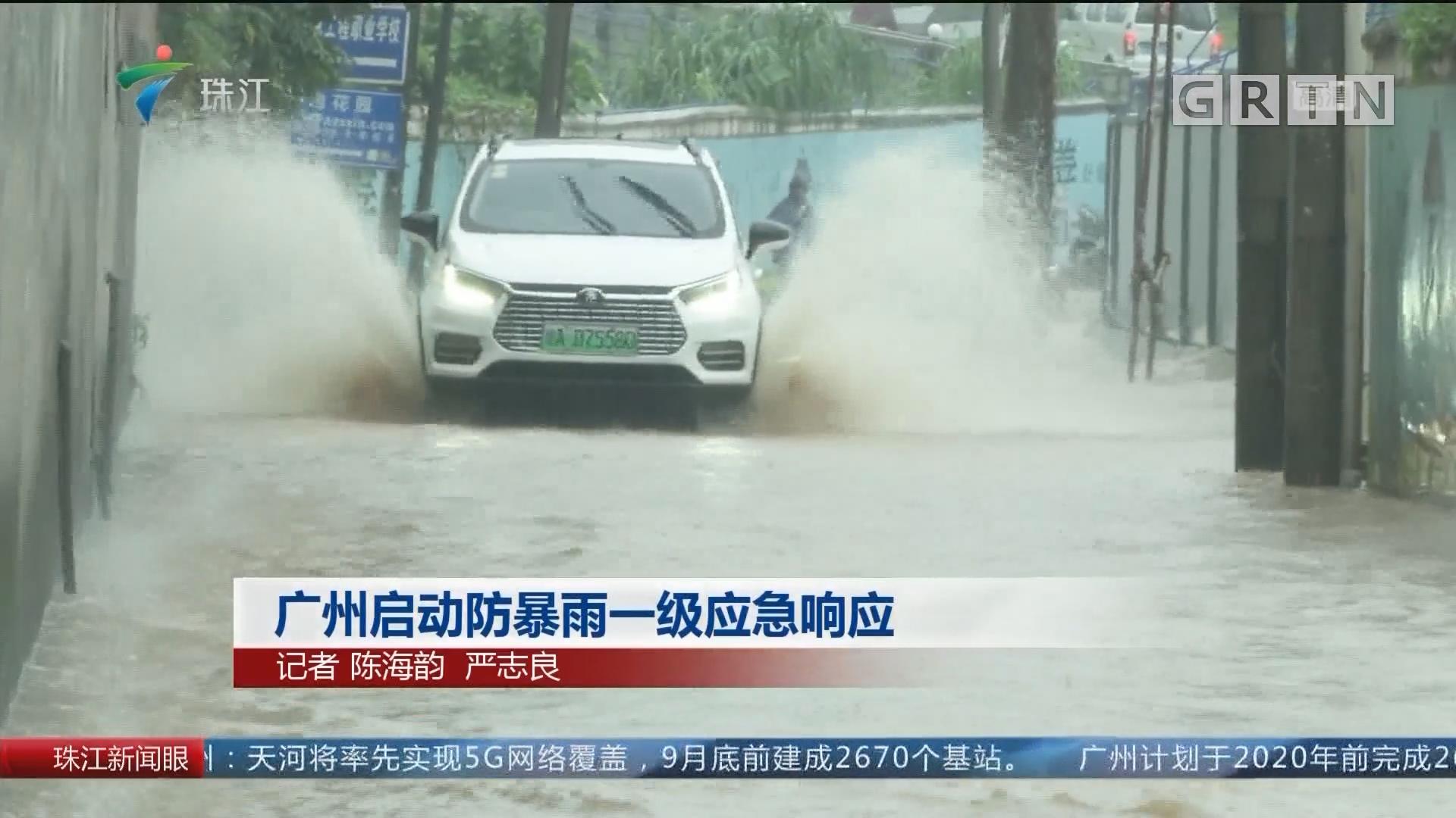 广州启动防暴雨一级应急响应