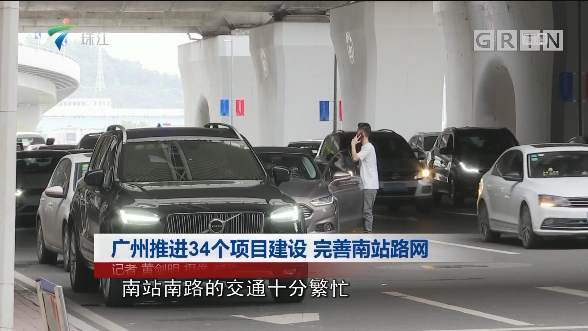 广州推进34个项目建设 完善南站路网